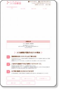 大田区北馬込 鍼・温灸・指圧・訪問マッサージ ユリ治療室|スタッフ紹介