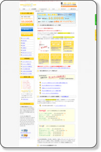 ホームページ制作 SEO対策|ユウショウ.コム|石川県 金沢市