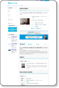 東海林良一税理士 | 東海林会計事務所 東京都江東区亀戸 - 税理士ドットコム