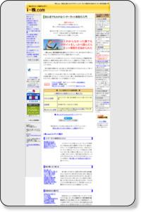 i-株.com - 初心者でもわかるインターネット株取引入門