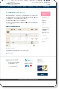 出生前検査の遺伝カウンセリング(NIPT検査) | 鳥取大学医学部附属病院