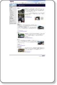 国際興業|事業紹介|運輸・交通