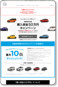 http://www2.nissan.co.jp/EVENT/PRIZE/19/03/index.html?syid=20191001_015&csid=49111041&scnisid=nis000062806&mailid=nml_nis_23_pc_h_20191028&rid=169022233