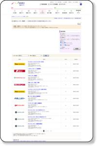 広島県広島市の格安レンタカー料金比較・予約|旅ぷらざレンタカー