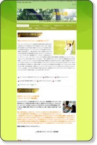 カウンセリング・東京・八王子・カウンセリングルーム木陰の風・心理・お悩み・パニック障害・睡眠障害・心理療法・催眠療法・家族療法・ブリーフセラピー