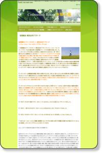 木陰の風での短期療法(ブリーフセラピー)解決志向アプローチについて