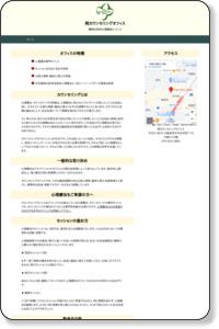 岡カウンセリングオフィス/大阪府茨木市/心理療法,精神分析,カウンセリング