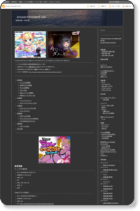Answer×Answer2 wiki - 設置店舗/岐阜県
