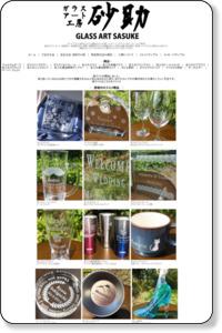 http://www7b.biglobe.ne.jp/~glass-art-sasuke/