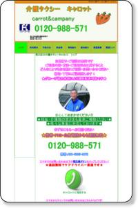 荒川区の介護タクシーキャロット トップ - 介護タクシー キャロット