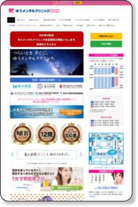 秋葉原/心療内科/ゆうメンタルクリニック
