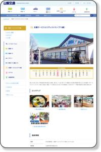 双葉サービスエリアレストラン(下り線) | 山梨交通株式会社
