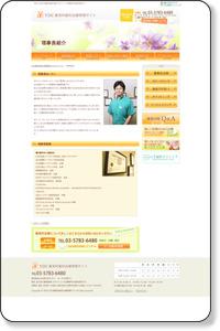 院長・スタッフ紹介|YDC審美歯科センター|品川区の歯科