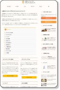 大阪の心理カウンセリング・フルフィルメント
