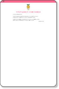 113   精神病とモザイク :: カウンセラー コスモスの 「中辛ッ! 日記」|yaplog!(ヤプログ!)byGMO