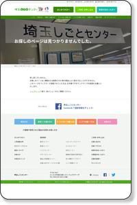 カウンセリング|ヤングキャリアセンター埼玉