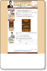 九星気学占い講座:究極の開運占い学、金運も方位も結婚運/無料体験版