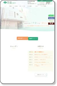 心理カウンセリング 大阪 四ツ橋診療所(大阪市西区)
