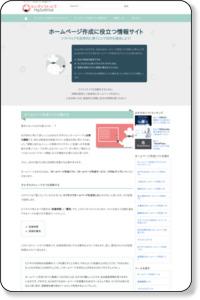 ホームページ作成ソフトの比較、おすすめなら!|ホームページ作成ソフト比較