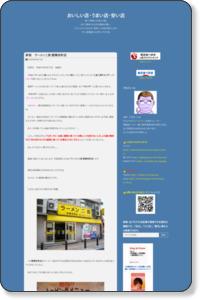 新宿 ラーメン二郎 歌舞伎町店:おいしい店・うまい店・安い店