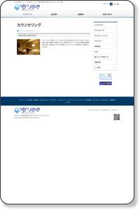 カウンセリング|ゆりのき薬局ホームページ|有限会社エムファイブ|青森|調剤薬局|薬剤師|アロマセラピー|アロマ|保険|
