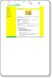 心理カウンセリング・心の相談【カウンセリングルームゆうゆう】in神奈川/キャリアカウンセリング