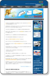 株初心者のための入門ガイド|ゼロからの株式投資