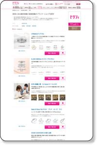 岐阜の婚約指輪、結婚指輪の情報一覧(1)|ゼクシィnet
