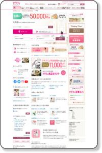 北海道の挙式や結婚式場の総合情報|ゼクシィnet