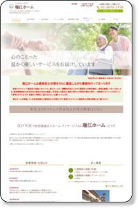 社会福祉法人瑞光会 瑞江特別養護老人ホーム | 利用者様を第一に考え、心のこもった温かく優しいサービスをお届けします。