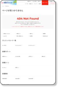 日専連パシフィック | 当社が加盟する指定信用情報機関