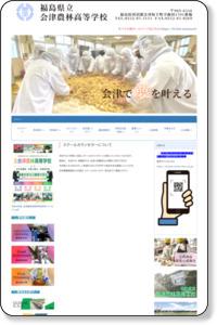スクールカウンセラー - 福島県立会津農林高等学校