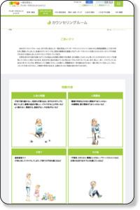 カウンセリングルーム | 一般社団法人アンガーマネジメントジャパン