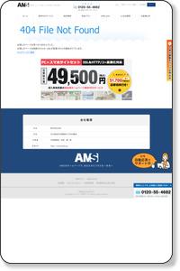 ブログ機能 - 簡単ホームページ作成ツールAMS