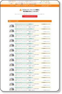 イムス東京葛飾総合病院_事務系総合職のバイト・アルバイト(baitoru:50157844)   バイト探しをもっと簡単にニフティアルバイト