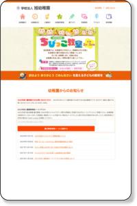 学校法人旭幼稚園|東京都練馬区の学校法人立幼稚園