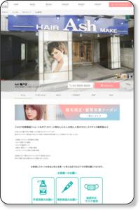 Ash 亀戸店 ヘアサロン・美容院 Ash オフィシャルサイト