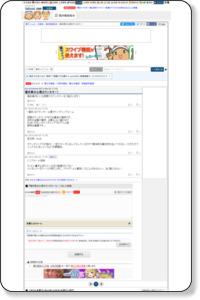 福井県の心理カウンセラー! - 福井雑談総合掲示板|爆サイ.com北陸版