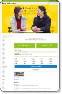 趣味コンのベストパートナー(婚活・恋活・合コン・街コン・スポーツコン・体験コン・婚活イベント・婚活パーティー)