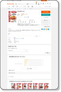 荒川区食本 2015- 漫画・無料試し読みなら、電子書籍ストア BookLive!