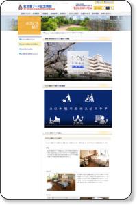 ホスピス(緩和ケア)での暮らし|救世軍ブース記念病院(東京都杉並区)