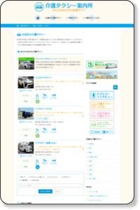 大田区の介護タクシー   介護タクシー案内所