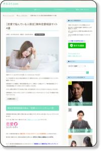 おすすめの無料恋愛相談サイトについて - 恋愛掲示板 通話相談など | チエコイ.com