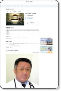 くれクリニック | 東京都新宿区北新宿 | 内科 外科 循環器内科 消化器内科 | クリナビ