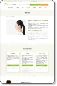 催眠療法 | 大阪・吹田市の心療内科なら