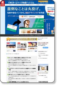 CMSホームページ作成ドットコム|自分で更新、格安HP制作、スマホ対応済