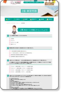 試験対策・練習問題2級|心理を学ぶ文部科