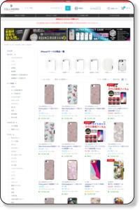 売れ筋のiPhone7ケース(コラボーン)