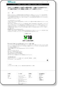 日本ゲーム大賞新設「U18部門」の運営を受託 〜18歳以下の次世代クリエイター対象の作品&プレゼン審査による新しいゲーム制作コンテスト〜 | イマジカデジタルスケープ