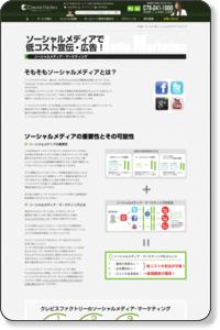 ソーシャルメディアマーケティング | ホームページ制作するならクレビスファクトリー